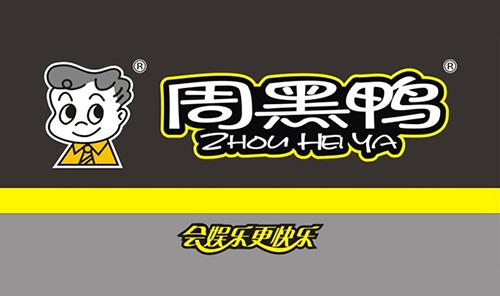 周黑鸭(武汉总部)---食品气调库、食品低温冷藏库、肉品速冻库
